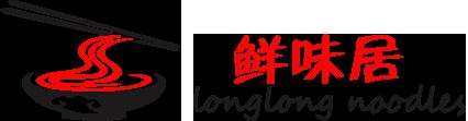 Long Long Noodle logo