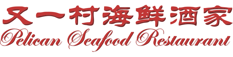 Pelican Seafood Restaurant  logo