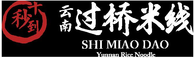 Shi Miao Dao Yunan Rice Noodle logo